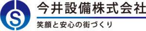 今井設備 株式会社